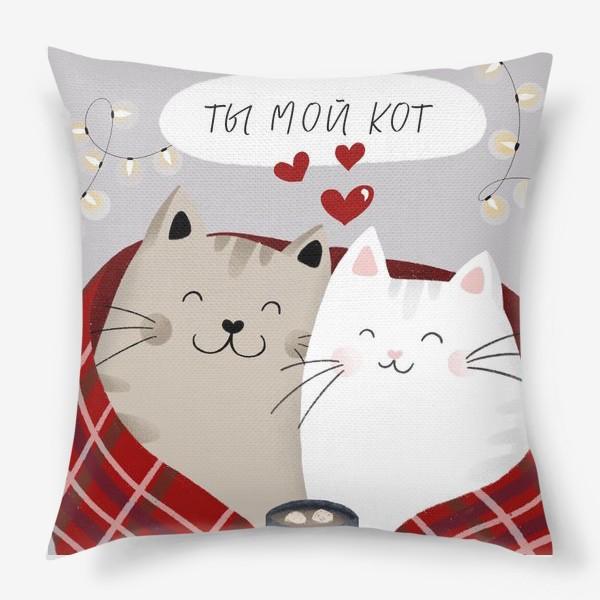 Подушка «Ты мой кот»