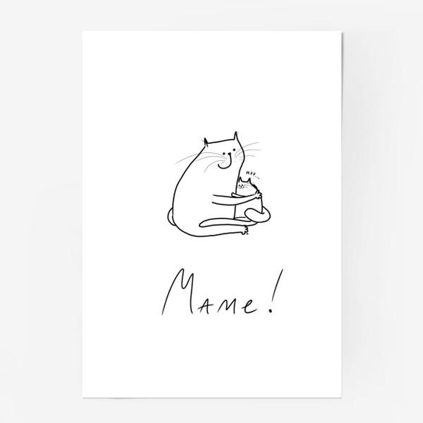 Постер «Котенок с мамой. Маме! День матери »