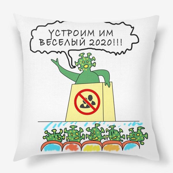 Подушка «Агитация коронавируса! »