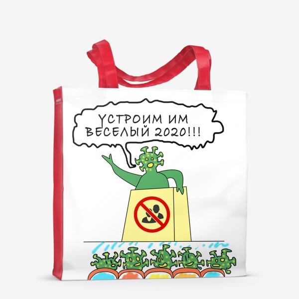 Сумка-шоппер «Агитация коронавируса! »