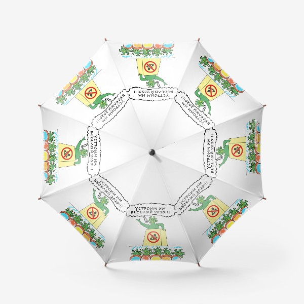 Зонт «Агитация коронавируса! »