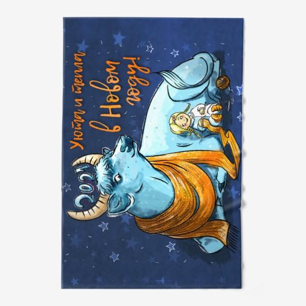 Полотенце «Новогодний бык»