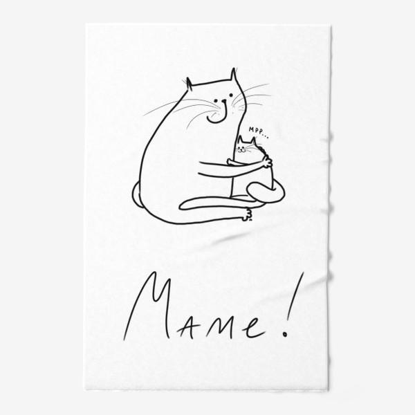 Полотенце «Котенок с мамой. Маме! День матери »