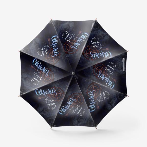 Зонт «Стрелец. Бьет прямо в цель! Надпись для знака зодиака Стрелец. Леттеринг »