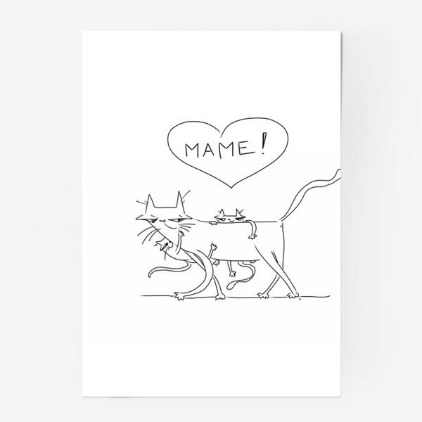 Постер «Любимой маме. День матери »