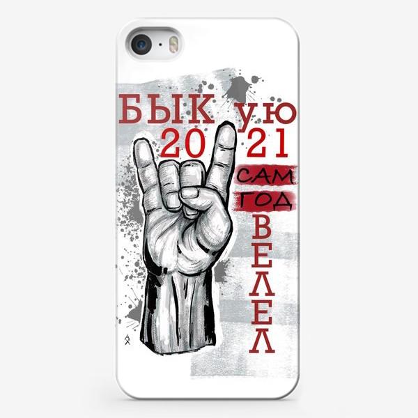 Чехол iPhone «Год быка Быкую 2021 сам год велел. Для него»