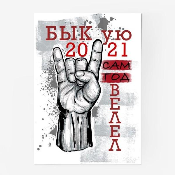 Постер «Год быка Быкую 2021 сам год велел. Для него»