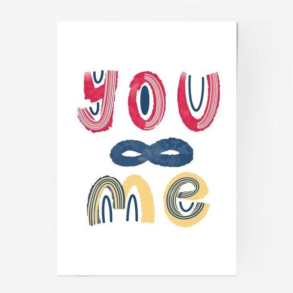 Постер «Ты и я. Бесконечность. Красивый леттеринг на День Святого Валентина »