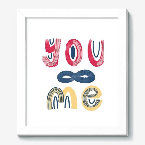 Картина «Ты и я. Бесконечность. Красивый леттеринг на День Святого Валентина »