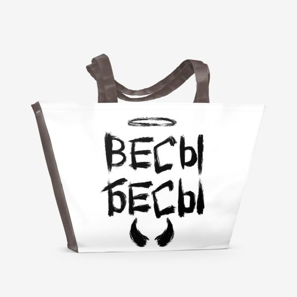 Пляжная сумка «Весы »