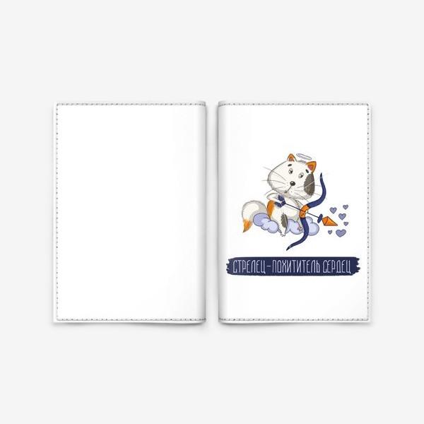 Обложка для паспорта «Стрелец - похититель сердец!»