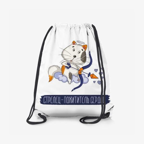 Рюкзак «Стрелец - похититель сердец!»