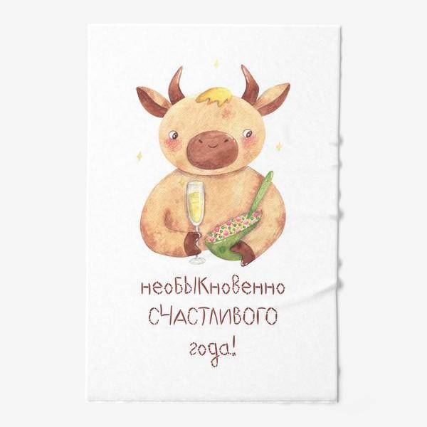 Полотенце «Необыкновенно счастливого года! Подарок на новый год. Год быка. »