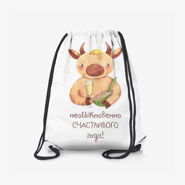 Рюкзак «Необыкновенно счастливого года! Подарок на новый год. Год быка. »