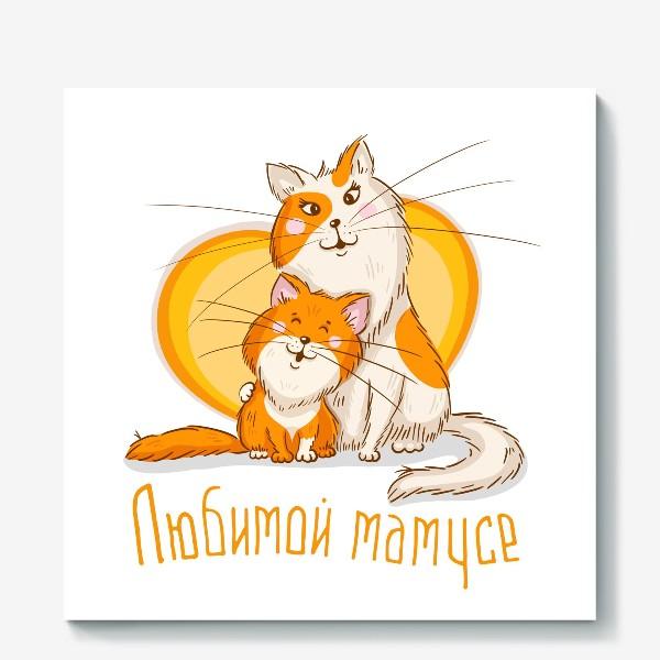 Холст «Для любимых мамусь)»