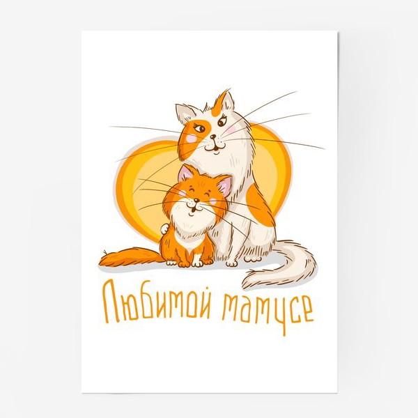 Постер «Для любимых мамусь)»