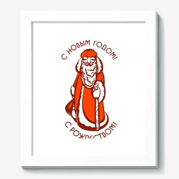 Картина «Советский Дедушка Мороз»