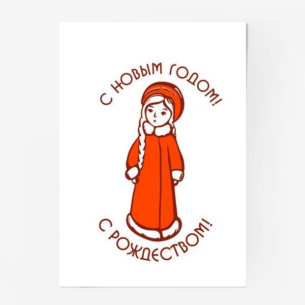 Постер «Снегурочка из СССР»