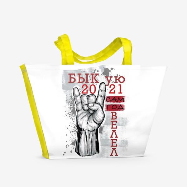 Пляжная сумка «Год быка Быкую 2021 сам год велел. Для него»