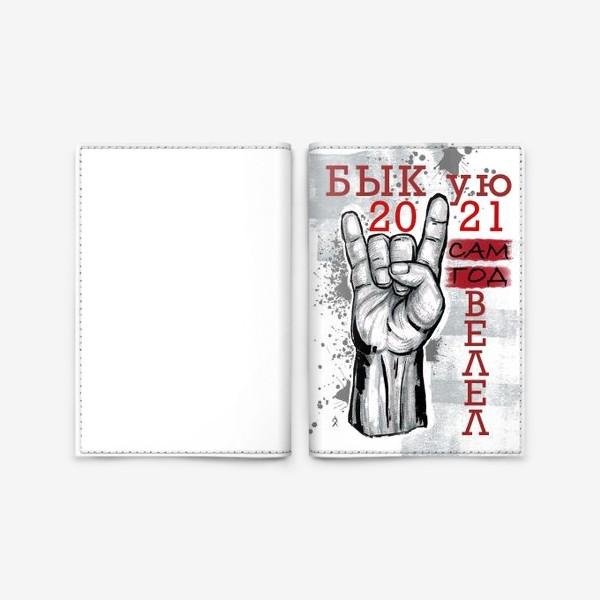 Обложка для паспорта «Год быка Быкую 2021 сам год велел. Для него»