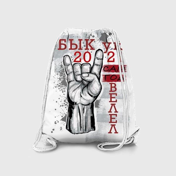 Рюкзак «Год быка Быкую 2021 сам год велел. Для него»