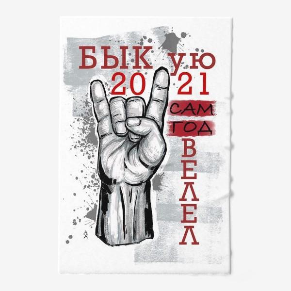 Полотенце «Год быка Быкую 2021 сам год велел. Для него»