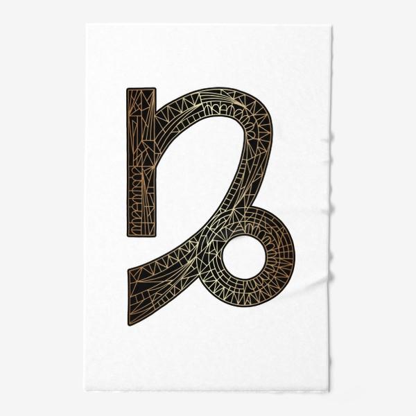 Полотенце «Знак зодиака КОЗЕРОГ золото на черном»
