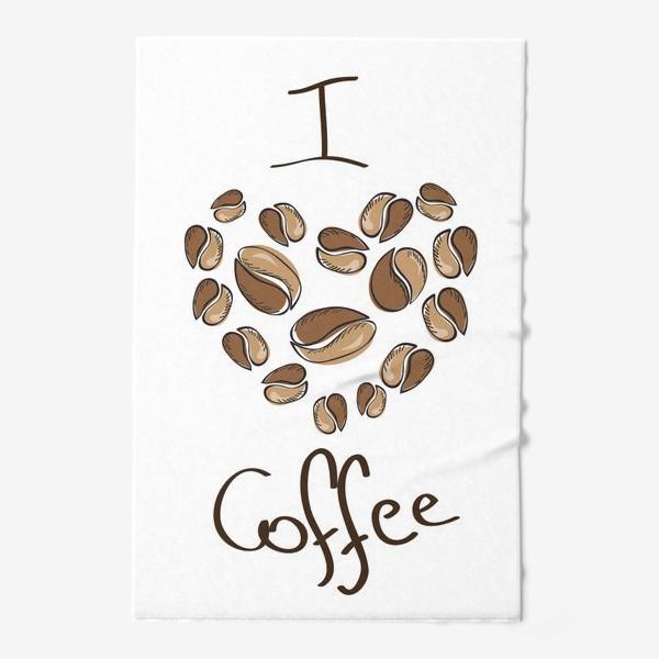 Полотенце «I love coffee»