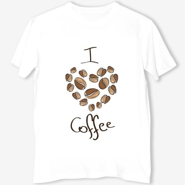 Футболка «I love coffee»