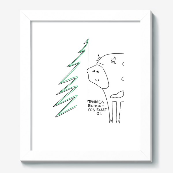 Картина «Пришел бычок - год будет ок. Новый год быка 2021»