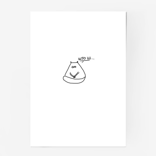 Постер «Кот, который смирился »