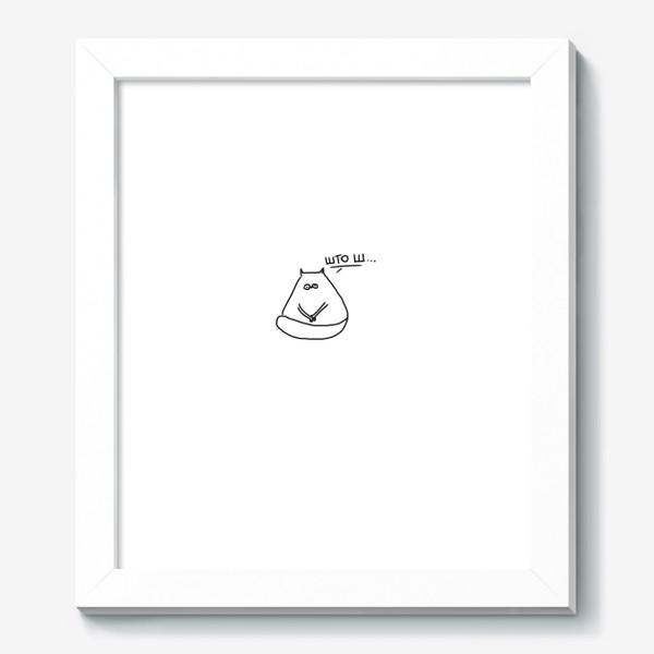 Картина «Кот, который смирился »