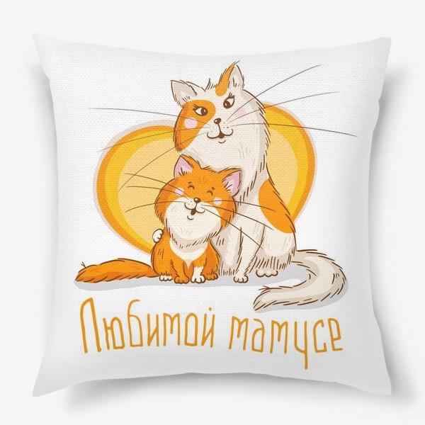 Подушка «Для любимых мамусь)»