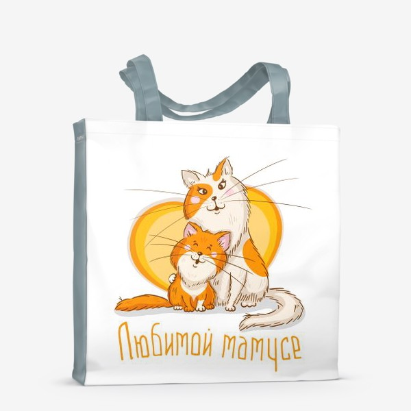 Сумка-шоппер «Для любимых мамусь)»