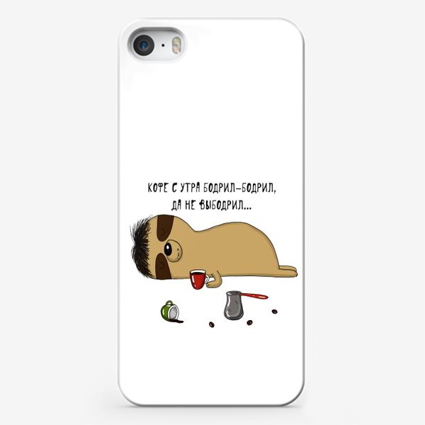 Чехол iPhone «Кофе бодрил, да не выбодрил»