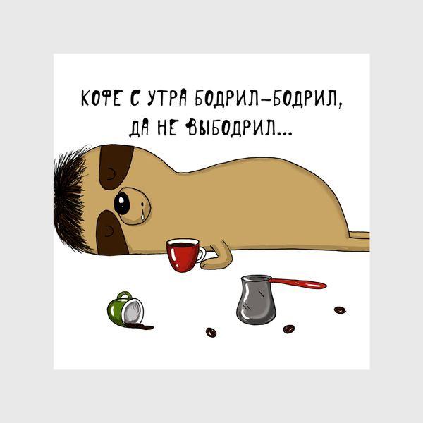 Шторы «Кофе бодрил, да не выбодрил»