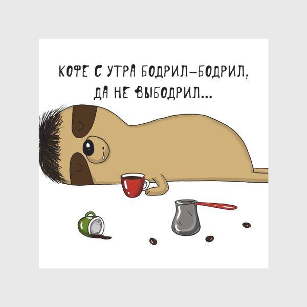 Скатерть «Кофе бодрил, да не выбодрил»