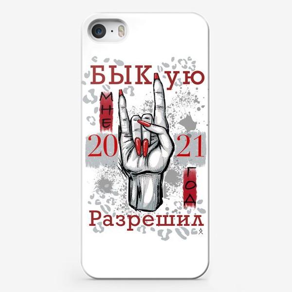 Чехол iPhone «Год быка Быкую мне 2021 год разрешил. Для неё »