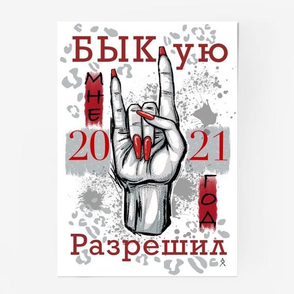 Постер «Год быка Быкую мне 2021 год разрешил. Для неё »