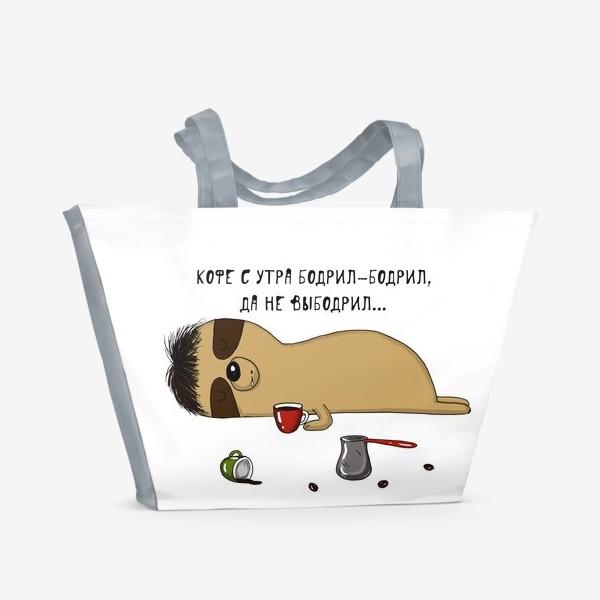 Пляжная сумка «Кофе бодрил, да не выбодрил»