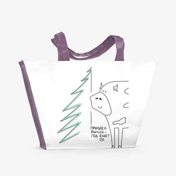 Пляжная сумка «Пришел бычок - год будет ок. Новый год быка 2021»