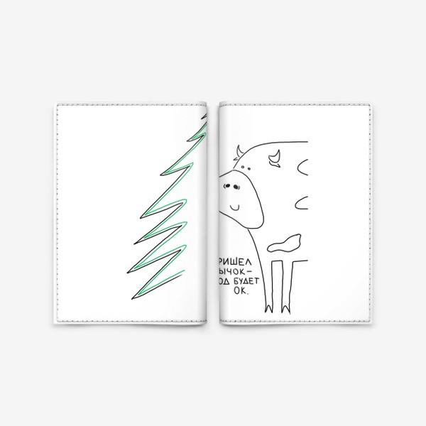 Обложка для паспорта «Пришел бычок - год будет ок. Новый год быка 2021»