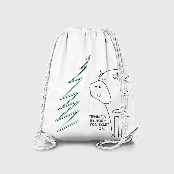 Рюкзак «Пришел бычок - год будет ок. Новый год быка 2021»