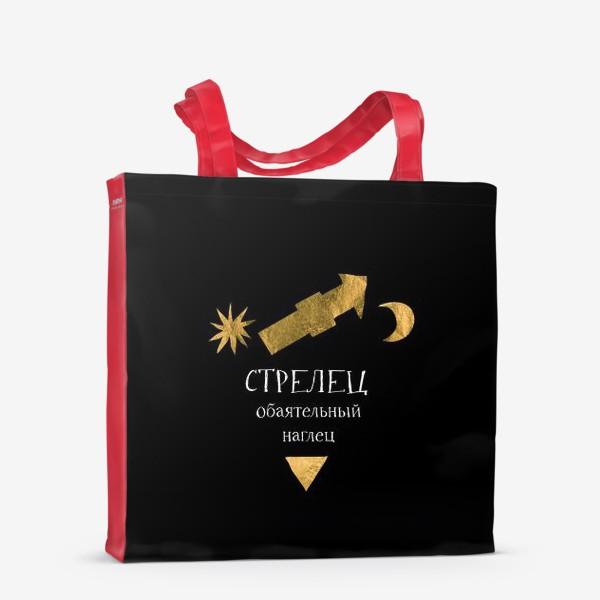 Сумка-шоппер «Стрелец - обаятельный наглец. Подарок для стрельца. Знаки зодиака»