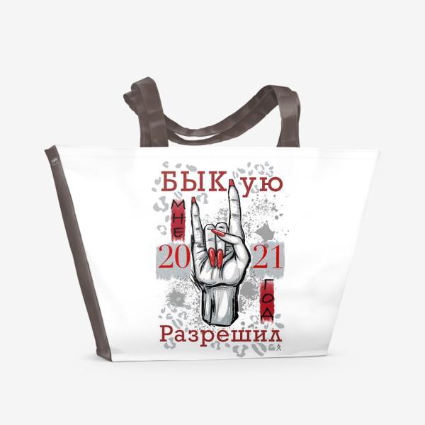 Пляжная сумка «Год быка Быкую мне 2021 год разрешил. Для неё »
