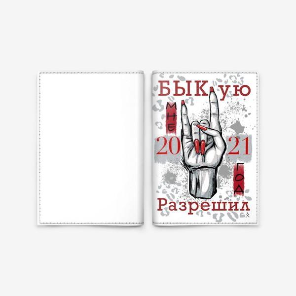 Обложка для паспорта «Год быка Быкую мне 2021 год разрешил. Для неё »