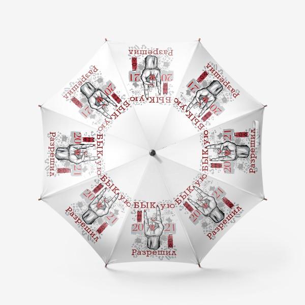 Зонт «Год быка Быкую мне 2021 год разрешил. Для неё »