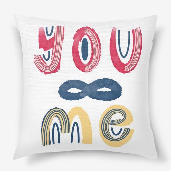 Подушка «Ты и я. Бесконечность. Красивый леттеринг на День Святого Валентина »