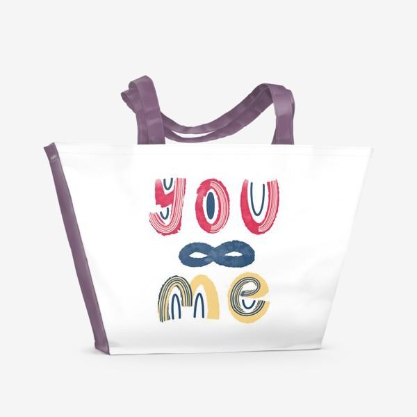 Пляжная сумка «Ты и я. Бесконечность. Красивый леттеринг на День Святого Валентина »