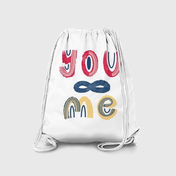 Рюкзак «Ты и я. Бесконечность. Красивый леттеринг на День Святого Валентина »